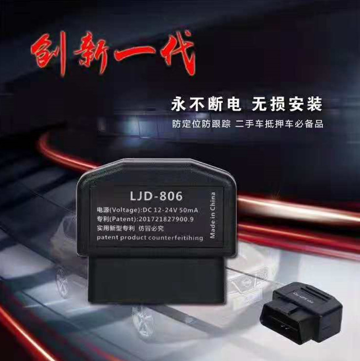 GPS jammer with car OBD interface